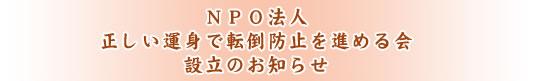 npo_01